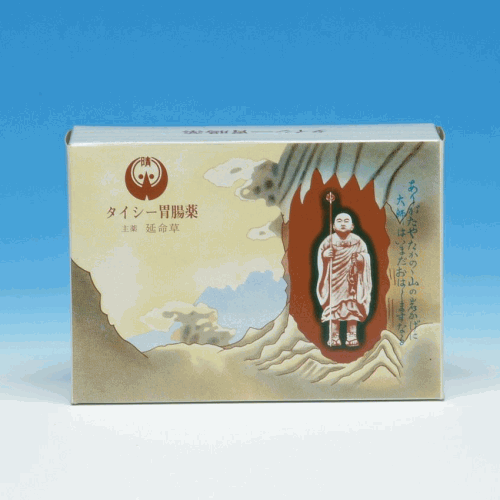 高野山小滝弘法堂 タイシ―胃腸薬